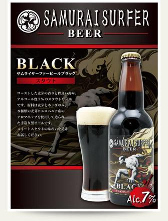 サムライサーファービールブラック