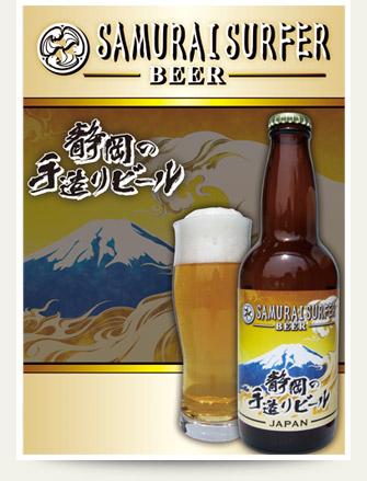 サムライサーファービール静岡手造りビール